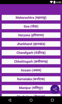 Ration Card online for India screenshot 2