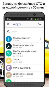 CareWay - ремонт автомобиля screenshot 1