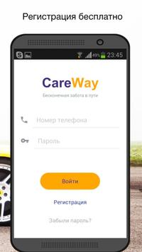 CareWay - ремонт автомобиля screenshot 3