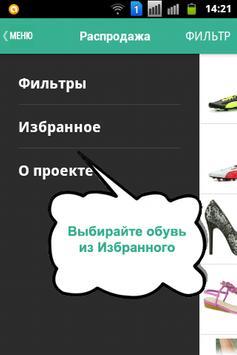 Скидки на обувь apk screenshot