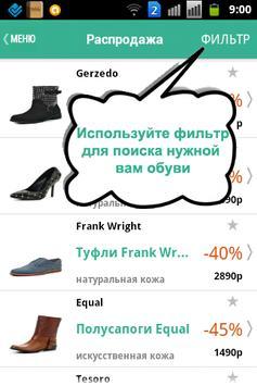 Скидки на обувь poster