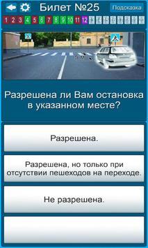 Экзамены ГИБДД с вождением apk screenshot