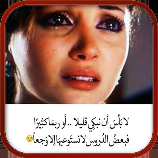 دموع في نهر الحب