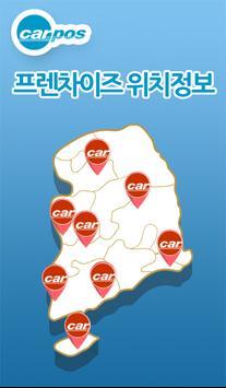 카포스프랜차이즈 위치정보 poster