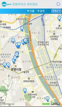 카포스프랜차이즈 위치정보 apk screenshot