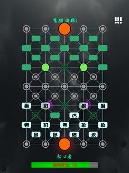 動物棋 apk screenshot