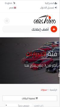 Cars7days screenshot 1