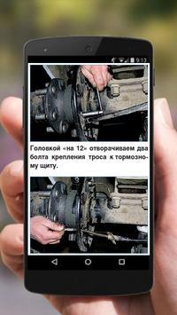 Repair Gazelle Business screenshot 7