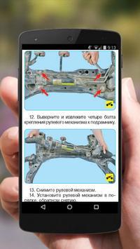 Repair Hyundai Santa Fe screenshot 3