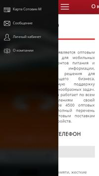 СотовикМ.Розница poster