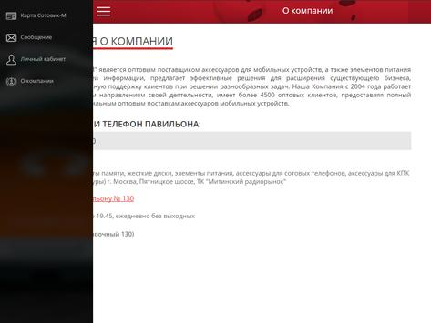 СотовикМ.Розница screenshot 1