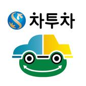 신한카드 차투차 icon