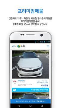 신한카드 차투차 screenshot 4