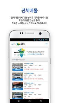 신한카드 차투차 screenshot 5