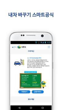신한카드 차투차 screenshot 6