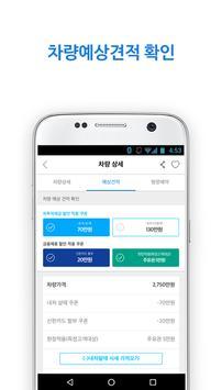 신한카드 차투차 screenshot 7