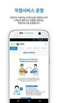 신한카드 차투차 poster