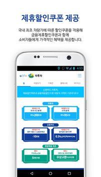 신한카드 차투차 screenshot 1