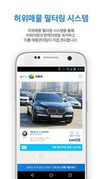 신한카드 차투차 screenshot 2