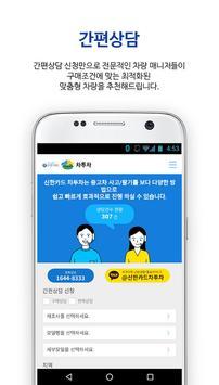 신한카드 차투차 screenshot 3