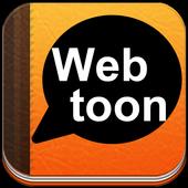 오늘의 웹툰 (모바일 Webtoon 만화 모음) icon