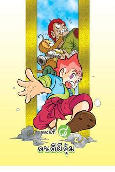 การ์ตูนศรีธนญชัย ตอนที่8 (จบ) poster