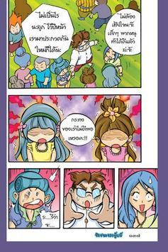 สุภาษิตสอนหญิง6 ฉบับการ์ตูน apk screenshot