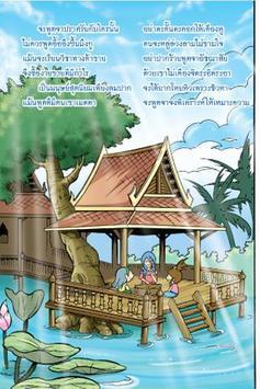 สุภาษิตสอนหญิง1 ฉบับการ์ตูน apk screenshot