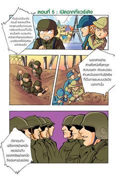 สงครามโลกการ์ตูน ตอนที่5 poster