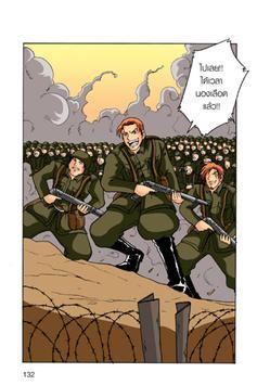 สงครามโลกการ์ตูน ตอนที่5 screenshot 1