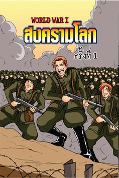 สงครามโลก การ์ตูน ตอนที่1 poster