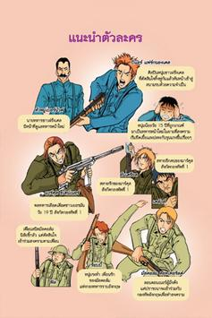 สงครามโลก การ์ตูน ตอนที่1 screenshot 1