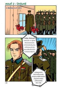 สงครามโลกการ์ตูน ตอนที่2 poster