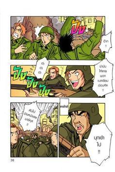 สงครามโลกการ์ตูน ตอนที่2 screenshot 1