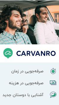 کاروانرو - اپلیکیشن کاربردی اشتراک سفر screenshot 7