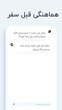 کاروانرو - اپلیکیشن کاربردی اشتراک سفر screenshot 6