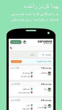 Carvanro screenshot 5