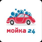 Мойка 24 icon