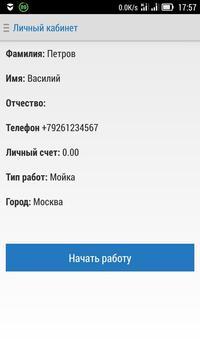 Мойка 24 screenshot 3
