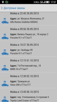 Мойка 24 screenshot 4