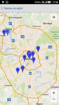 Мойка 24 screenshot 5