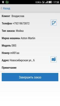 Мойка 24 screenshot 6