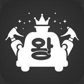 세차왕 매니저 icon