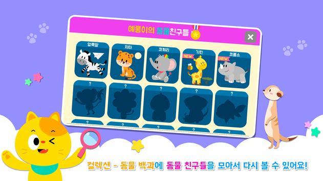 예롱이의 틀린그림찾기 ★ 애니키즈 screenshot 3