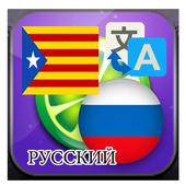 Catalan Russian translate icon