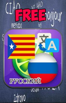 Catalan Russian translate poster