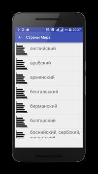 Страны и Cтолицы мира каталог apk screenshot