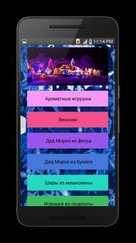 Новогодние игрушки apk screenshot