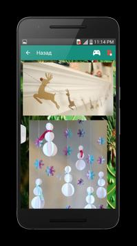 Новогодние игрушки screenshot 3