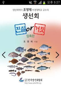 생선회 진실 or 거짓 1장 poster